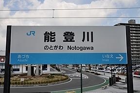 notogawa