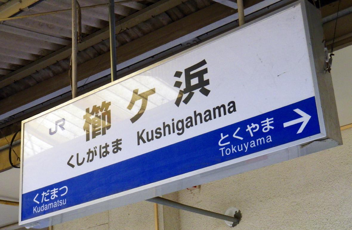 kushigahama